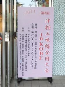 第8回津軽三味線全国大会 in KOBE