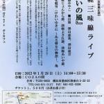 津軽三味線ライブ『あいの風』